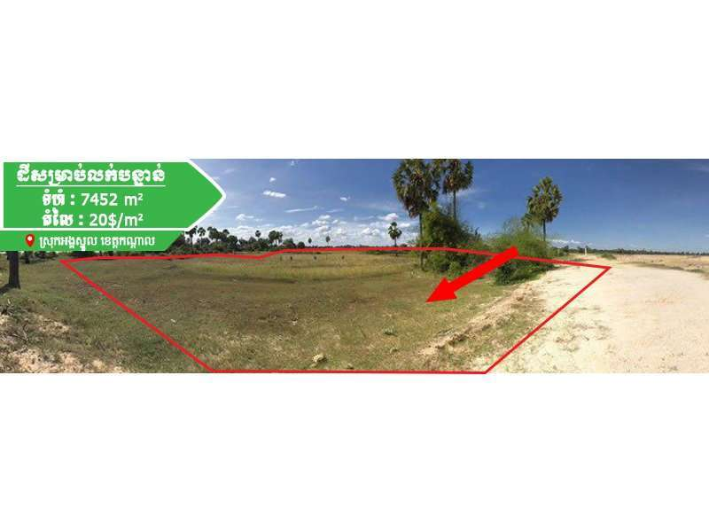 Urgent Land for sale ( below market)