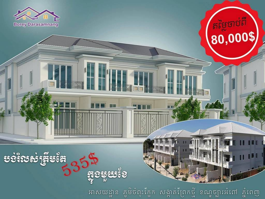 Sale House Chbar Ampov Preaek Thmei