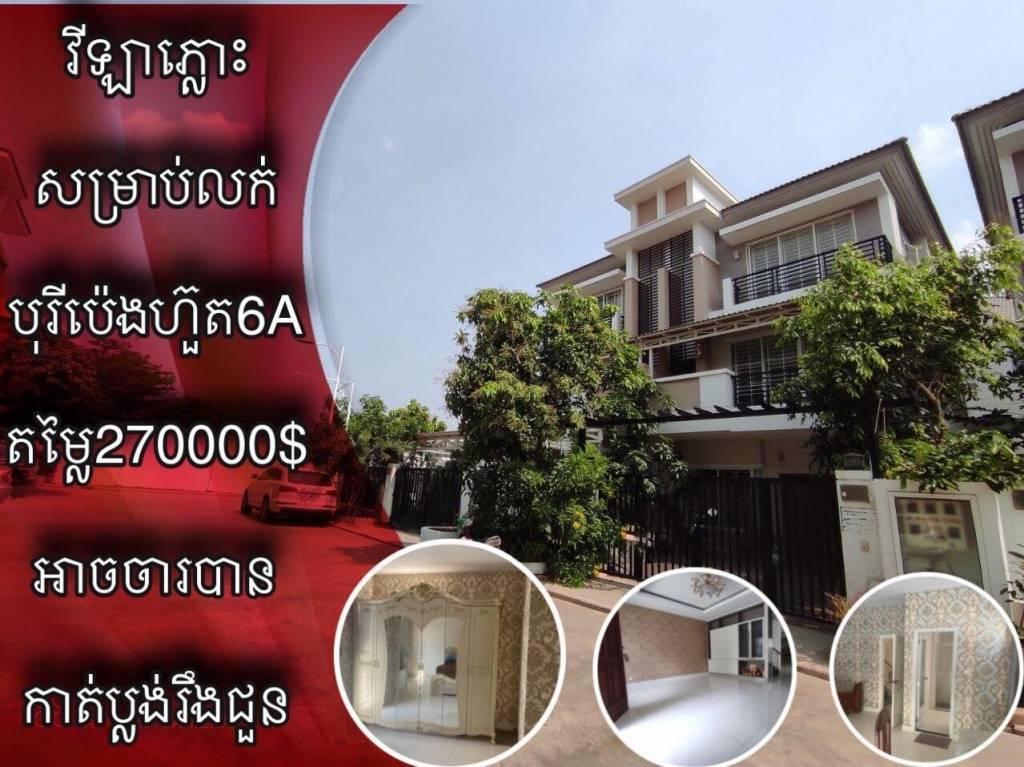 Sale Twin Villa Chroy Changvar Preaek Lieb
