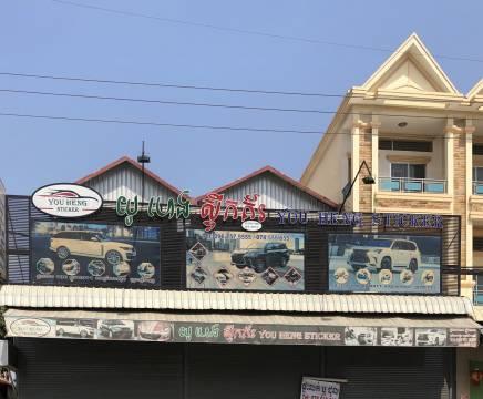 出售 房屋 Sen Sok